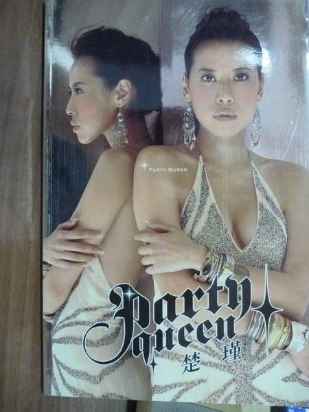 【書寶二手書T6/影視_QBT】Party Queen:楚謹_楚謹