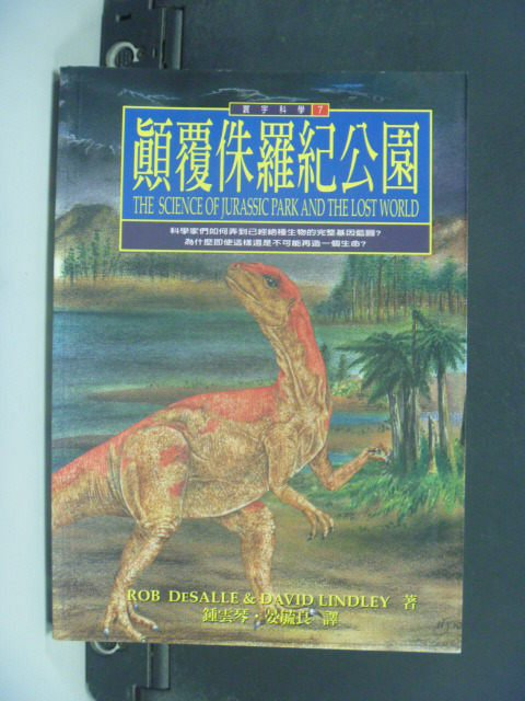 【書寶二手書T8/科學_GOQ】顛覆侏羅紀公園_鍾雲琴‧晏毓良
