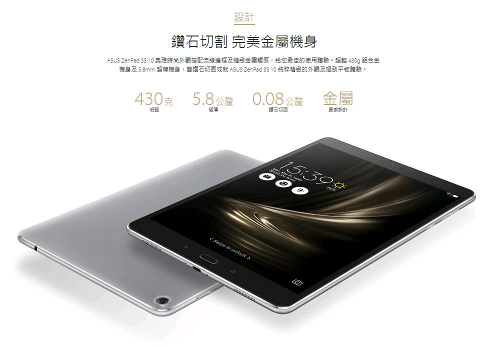 【門市拆封福利品】公司貨 最窄邊框 ZenPad 3S 10 Z500M 9.7吋六核平板 32G