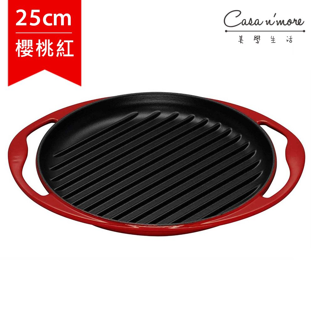 Le Creuset 圓形鑄鐵烤盤 煎盤 雙耳烤盤 25cm 櫻桃紅 法國製造