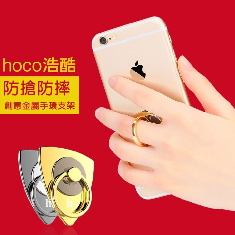 ~Joy艾買~ HOCO 超質感 金屬 指環套 手機支架 ,盾牌/六星芒造型