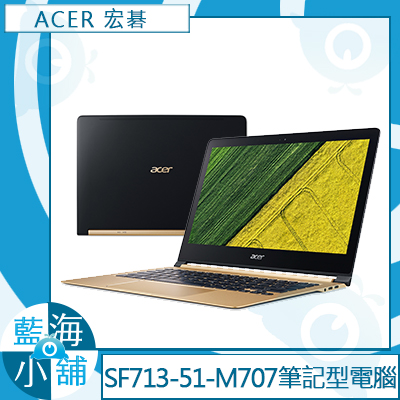 ACER 宏碁 Swift 7 SF713-51-M707 13.3吋最輕薄筆電0.99 cm重1.1KG筆記型電腦 ( i5-7Y54/256GB SSD/W10/FHD)