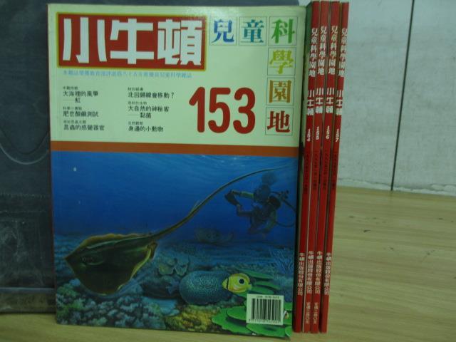 【書寶二手書T5/兒童文學_RIJ】小牛頓_153~157期間_共5本合售_我很大可是很溫柔豆腐鯊等