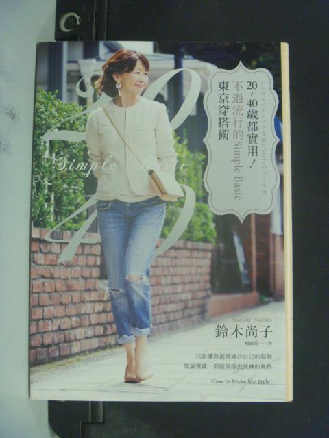 【書寶二手書T1/美容_KEK】20-40歲都實用不退流行的Simple Basic東京穿搭術_鈴木尚子