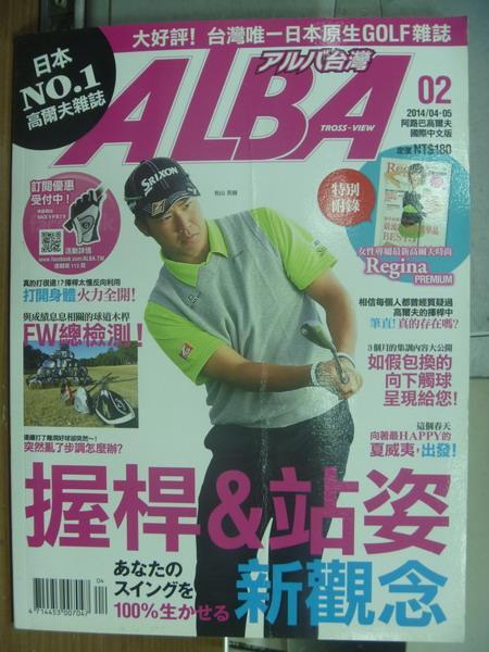 【書寶二手書T1/雜誌期刊_PMM】ALBA_握桿站姿新觀念_2014/4-5