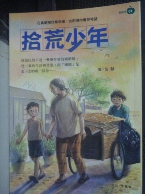 【書寶二手書T7/兒童文學_LHK】拾荒少年_紫靜
