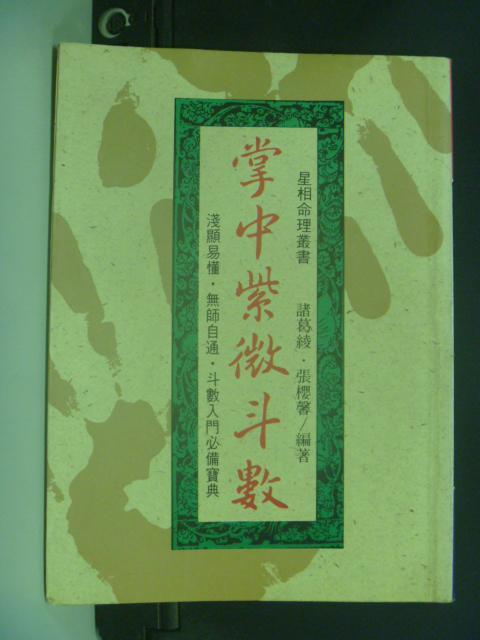 【書寶二手書T5/命理_NSB】長中紫微斗數_精平裝: 平裝本
