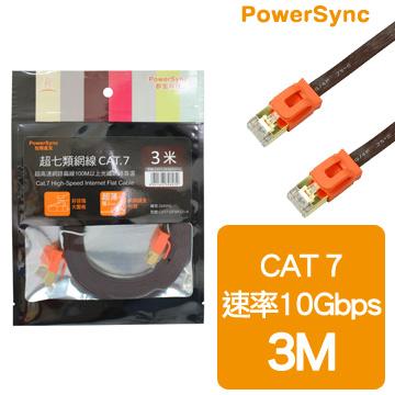 群加 Powersync CAT 7 10Gbps 室內設計款 超高速網路線 RJ45 LAN Cable【超薄扁平線】咖啡色 / 3M (CAT7-GFIMG31-4)