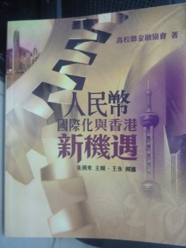 【書寶二手書T9/財經企管_LNJ】人民幣國際化與香港新機遇_高校聯金融協會
