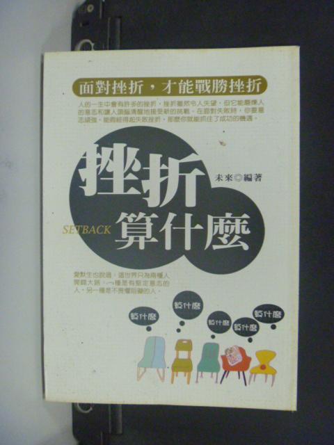 【書寶二手書T5/心靈成長_HLN】挫折算什麼_未來