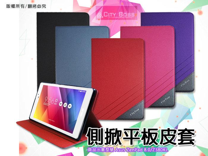 CITY BOSS 渴望系列*ASUS 華碩 ZenPad S 8.0 Z580CA Z580 8吋 平板皮套 側掀 皮套/磨砂/磁扣/磁吸/保護套/背蓋/支架
