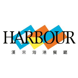 【漢來飯店】海港下午茶餐劵