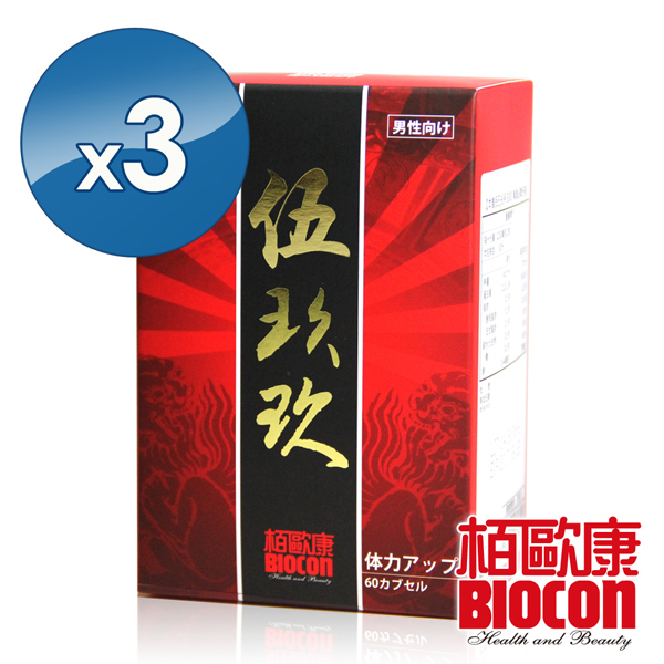 【BIOCON 】伍玖玖膠囊(60粒╱盒)X3 送男用B群