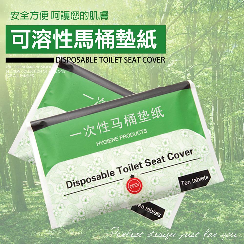 可溶水拋棄式馬桶坐墊紙 10片裝【HB-014】抗菌 馬桶墊 可攜帶 可攜式 坐墊紙 出國 旅行 旅遊