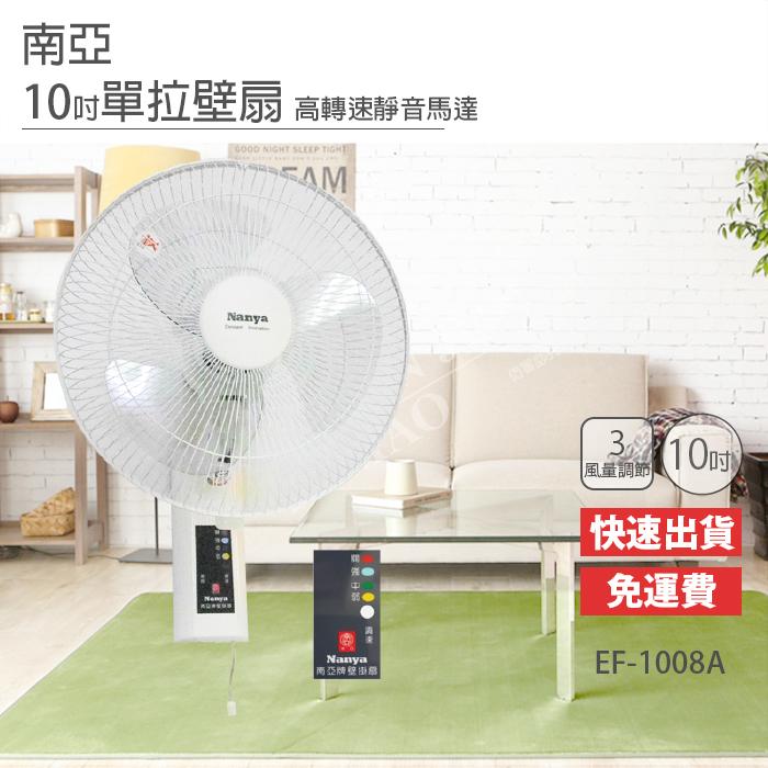 【南亞牌】台灣製造安靜型10吋壁掛扇/電風扇EF-1008A