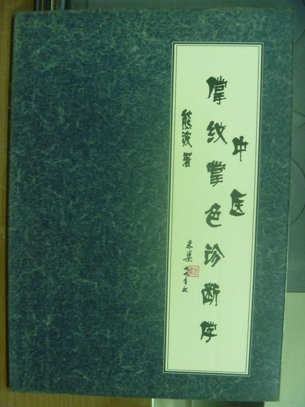 【書寶二手書T1/醫療_QBH】中醫掌紋掌色診斷學_1999年_簡體