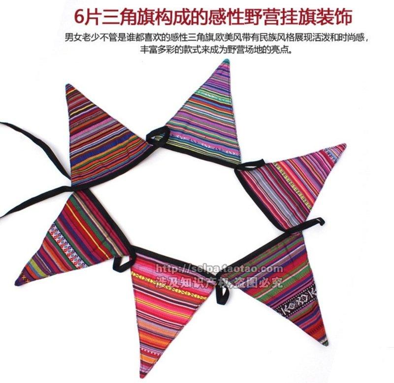 印地安風 民族風 三角旗 掛旗 帳篷妝飾 吊飾 吊旗 裝飾 雙層布 材質佳 附收納袋