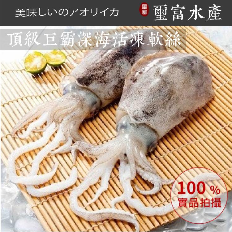 【璽富水產】頂級巨霸深海活凍軟絲700g/一尾