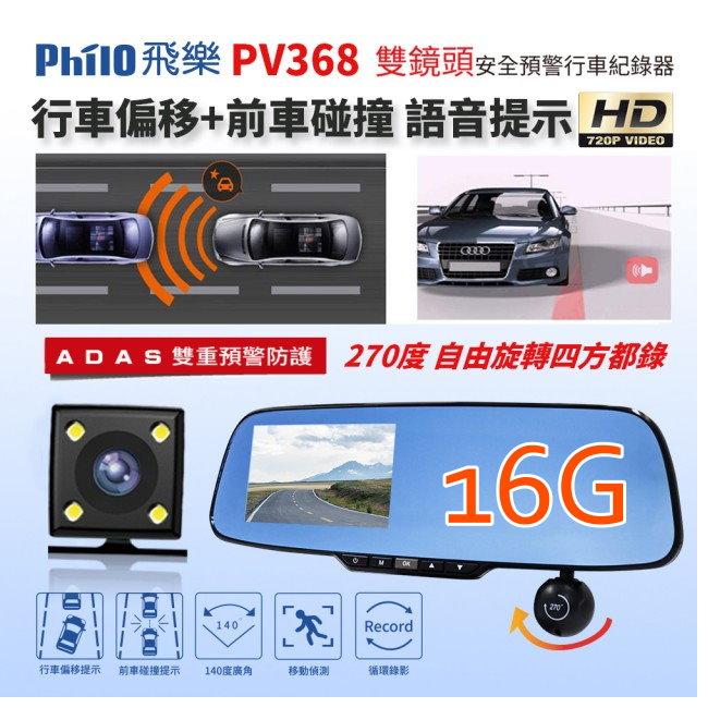 飛樂 Philo PV368S 可旋轉鏡頭270度 4.3吋前後鏡頭安全預警高畫質行車紀錄器(含16G)