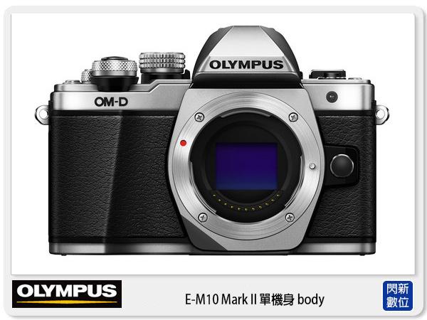 【分期0利率,免運費】送32G+副電+清潔組+保護貼+原廠包 Olympus E-M10 Mark II 單機身 Body (EM10 M2,元佑公司貨)