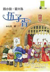 棄小義,雪大恥:伍子胥(31)-世紀人物100系列