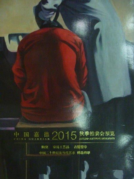 【書寶二手書T7/收藏_YIW】中國嘉德2015秋季拍賣會預覽_陶瓷家具工藝品等
