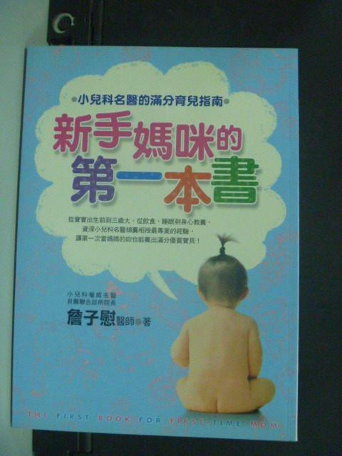 【書寶二手書T8/保健_MHU】新手媽咪的第一本書_詹子慰