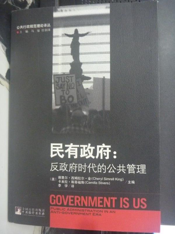 【書寶二手書T1/政治_QIB】反政府時代的公共管理_卡米拉‧斯蒂福斯_簡體書