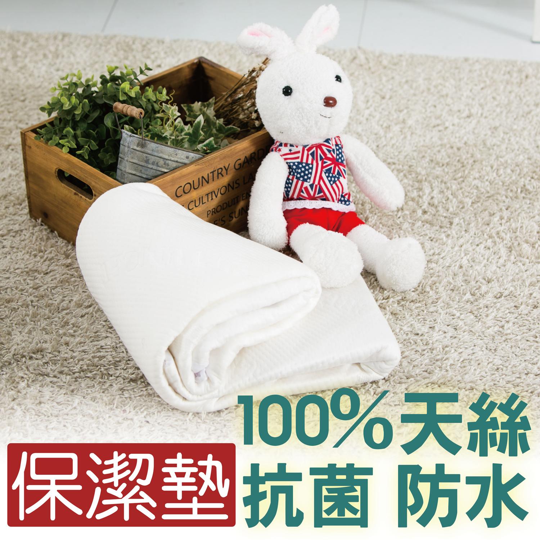 【名流寢飾家居館】JS 100%天絲緹花.防水保潔墊.嬰兒用.全程臺灣製造