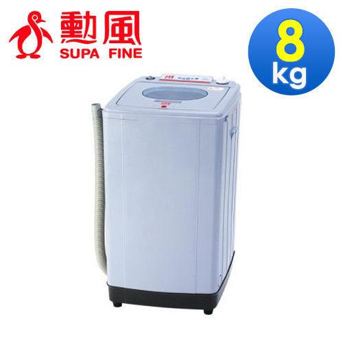 免運費【勳風SUPA FINE】8公斤超高速脫水機 HF-838/HF-828 另售HF-939