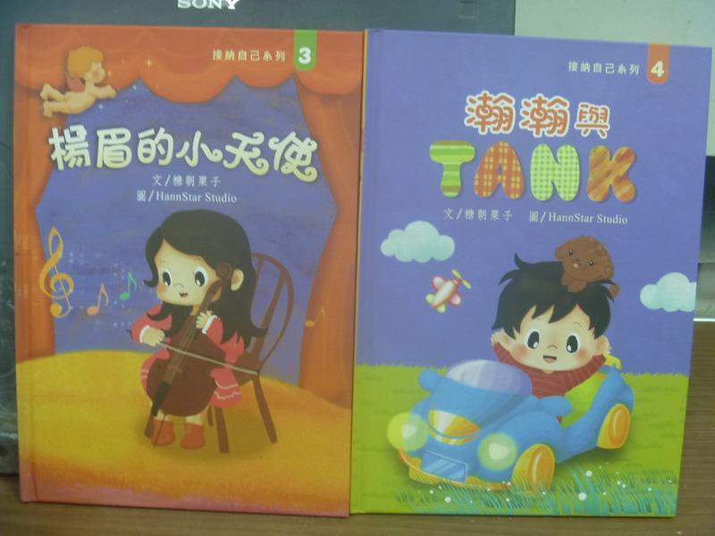 【書寶二手書T1/少年童書_PPE】楊眉的小天使_瀚瀚與TANK_2本合售_接納自己系列