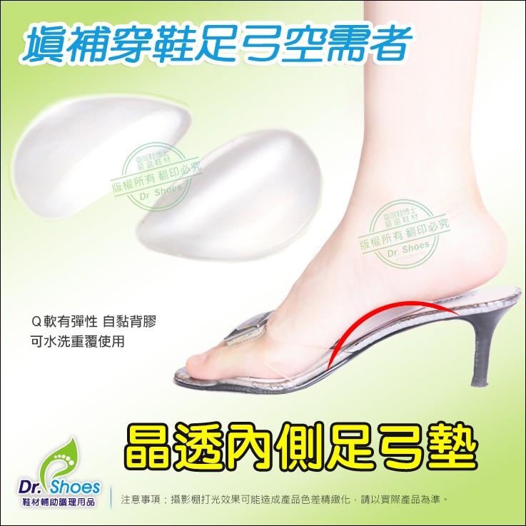 晶透內側足弓墊 高跟鞋腳弓弧度凹空填補 穿鞋有支撐步行更穩LaoMeDea