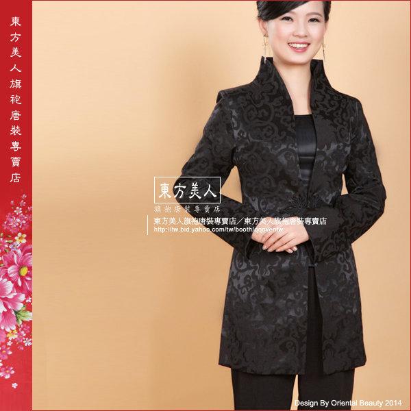 東方美人旗袍唐裝專賣店 蝴蝶盤扣(黑)。中國風精緻提花紋長袖長版唐裝外套