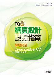 TQC+ 網頁設計認證指南解題秘笈-Dreamweaver CC