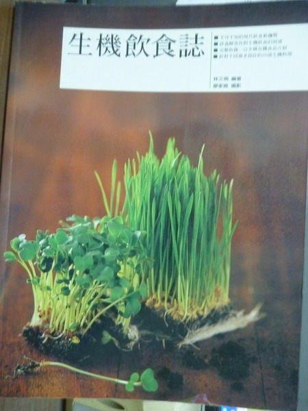 【書寶二手書T4/養生_QCY】生機飲食誌_林文俐