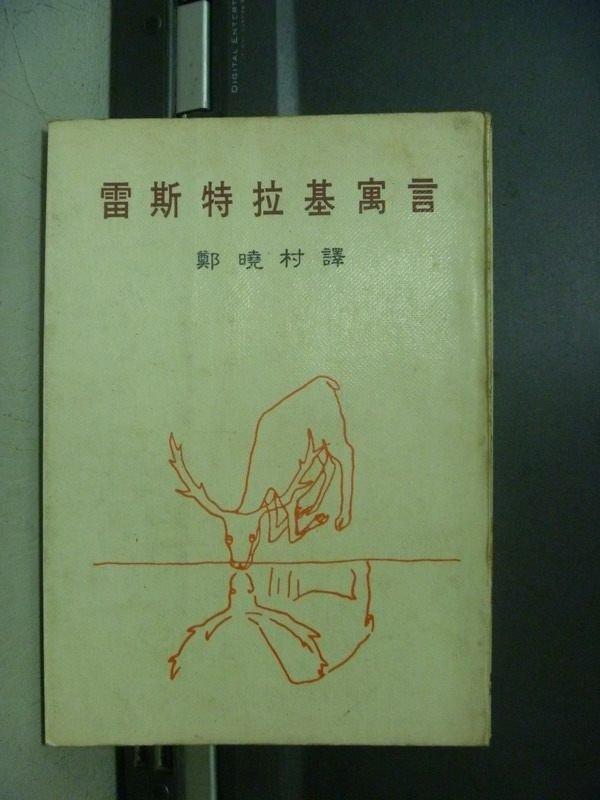 【書寶二手書T8/翻譯小說_ONS】雷斯特拉基預言_羅傑雷斯特拉基