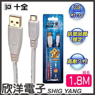 ※ 欣洋電子 ※ 十全 DU02/1.8M 精緻鍍金 手機平板USB-Micro訊號充電傳輸線 HTC/SONY/三星/小米/OPPO