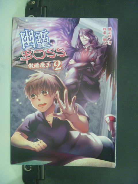 【書寶二手書T6/一般小說_HLE】幽靈BOSS: 傲嬌魔王_酥油餅