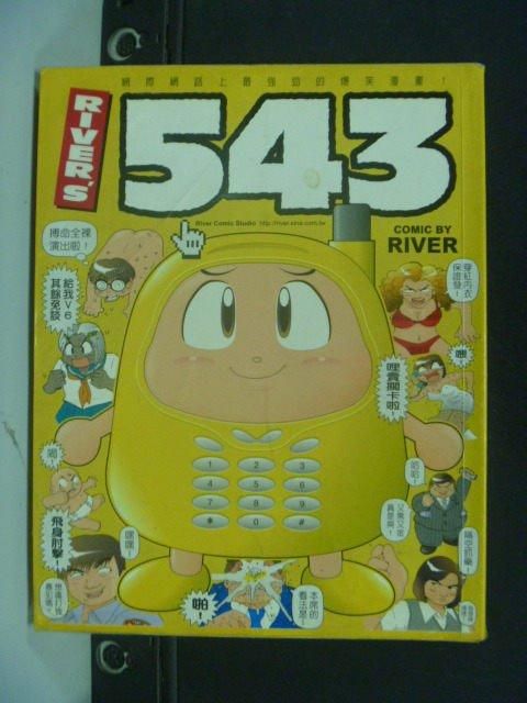 【書寶二手書T2/漫畫書_GGN】RIVERS 543_RIVER