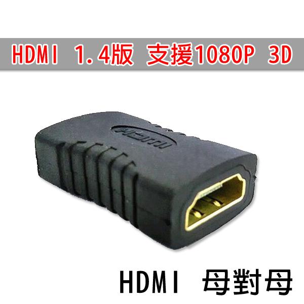 HDMI 母對母 1.4版 支援 1080P 3D/串聯延長線/母轉母 轉接頭/延長器/直通頭/雙母頭/TIS購物館
