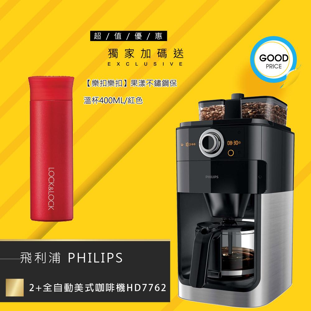 限量5組★加贈不鏽鋼保溫瓶400ml【飛利浦 PHILIPS】2+全自動美式咖啡機HD7762