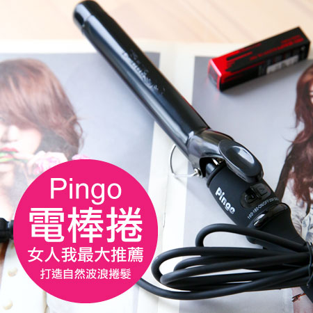 Pingo 品工 鈦金負離子加長型捲髮棒/電棒捲 19mm/22mm/25mm/28mm/32mm/38mm 捲髮棒【B061512】