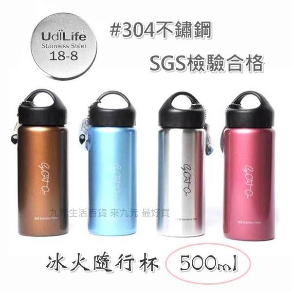 【九元生活百貨】冰火隨行杯/500ml #304不鏽鋼 保溫杯 保溫瓶