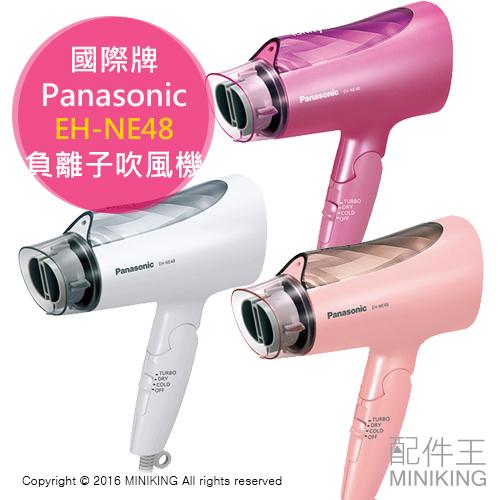 【配件王】現貨桃 Panasonic 國際牌 EH-NE48 負離子 吹風機 大風量 抗靜電 三色 勝 EH-NE46