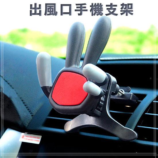 【手形出風口手機架】3.5吋~5.8吋 剪刀手V形夾車架/車上固定架/車用手機支架/固定架 55~85 mm