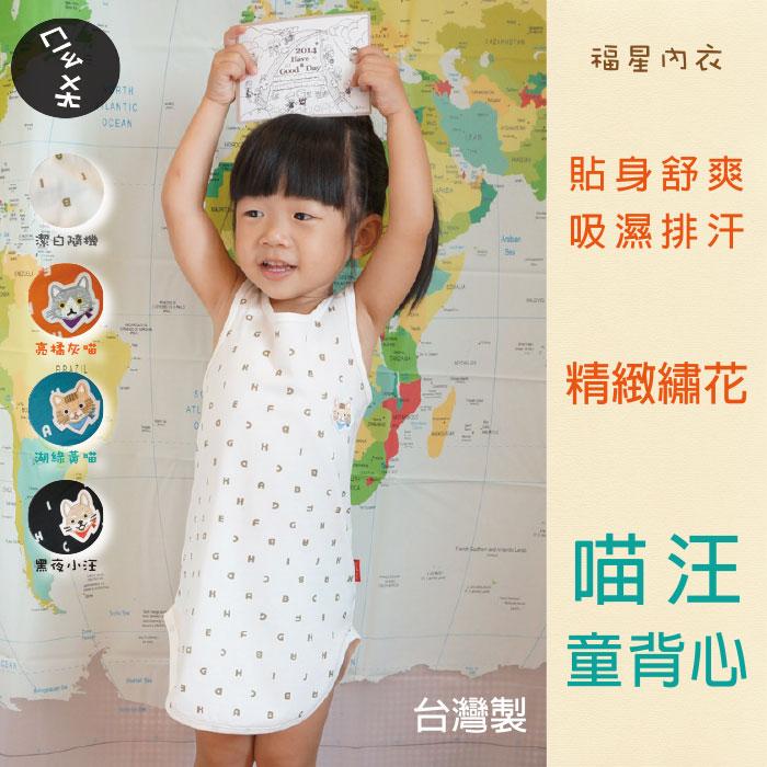 10045 小童/喵汪兒童背心/台灣製造/【福星內衣】