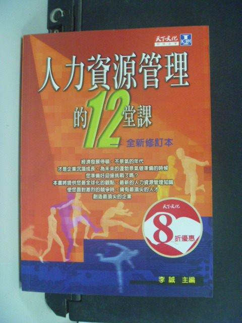 【書寶二手書T3/財經企管_LCW】人力資源管理的12堂課_原價320_李誠
