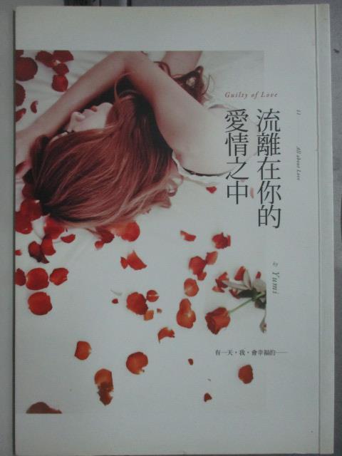 【書寶二手書T1/一般小說_ORP】流離在你的愛情之中_yum i