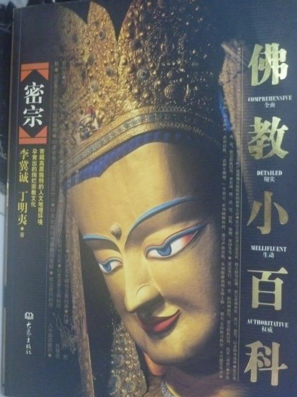 【書寶二手書T2/宗教_WGV】佛教小百科-密宗_李冀誠_簡體書