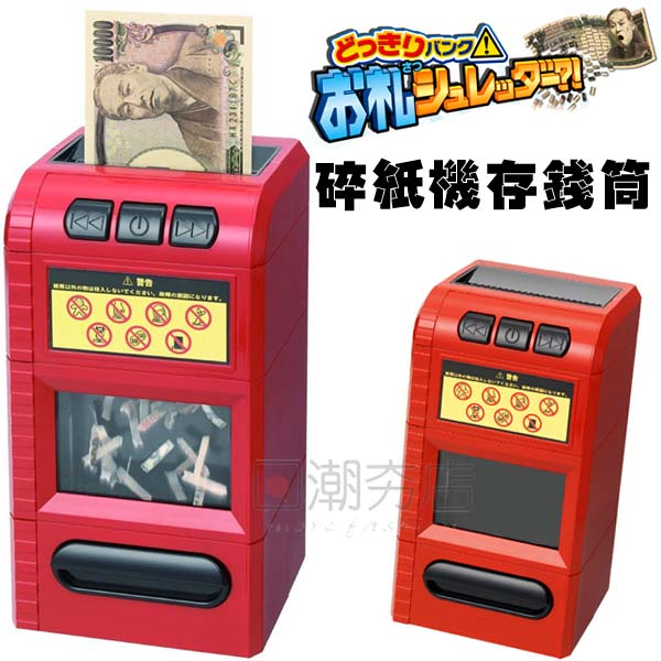 [日潮夯店] 日本正版進口 整人玩具 電動 紙鈔 碎紙機 儲金箱 存錢筒
